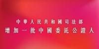 中华人民共和国司法部增加一批中国委托公证人 - 新闻局