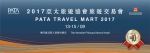 澳门迎接2017亚太旅游协会旅游交易会 - 新闻局