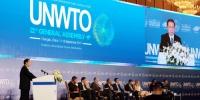 旅游局参加联合国世界旅游组织全体大会 - 新闻局