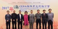 """""""2017粤澳CEPA服务业交流推介会"""" 在澳举行 - 新闻局"""