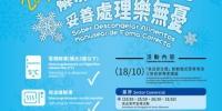 食品安全周倡妥善解冻 预防食源性疾病 - 新闻局