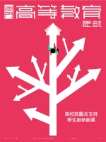 新一期《澳门高等教育杂志》中文版出版 - 新闻局
