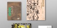 澳门艺术博物馆新书发售 - 新闻局