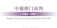《中葡澳门谈判(1986–1999)》经已出版 - 新闻局