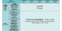 卫生局公布春节假期就诊及服务安排 - 新闻局