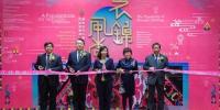 《衣锦风尚──云南省和内蒙古自治区民族服饰展》开幕 - 新闻局