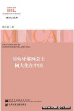文化局出版两部学术专着 - 文化局