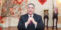 行政长官崔世安发表戊戌年新春献辞 - 新闻局
