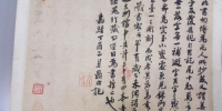 澳大教授发现八百年前宋代极品手造纸 - 新闻局