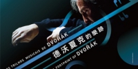 意大利大提琴家马里奥‧布鲁奈罗下周六来澳献技 - 新闻局