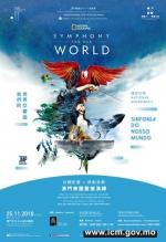 澳门乐团隆重呈献《国家地理──我们的世界交响曲》 为乐迷带来视听新体验 - 文化局