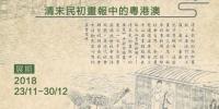 20181116163324_旧报新闻海报_1106_small - 文化局