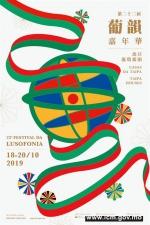 第二十二届葡韵嘉年华精彩纷呈 十月十八日至二十日体验葡式风情 - 文化局
