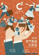 第36期《C2文创志》出刊 精选本地圣诞文创礼品活动 - 文化局