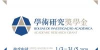 """文化局""""学术研究奬学金""""三月起接受申请 - 文化局"""