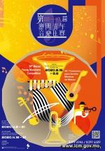 第三十八届澳门青年音乐比赛4月接受报名 - 文化局