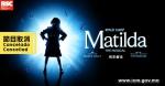 疫情影响音乐剧《玛蒂尔达》及多项活动取消 - 文化局