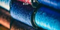 第38期《C2文创志》出刊 介绍趣味与实用一体的澳门时装设计 - 文化局