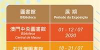 """2020年粤港澳""""4.23世界阅读日创作比赛""""(澳门区) 得奖作品展览 - 文化局"""