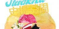 艺穗节节目《史提芬周》加开场次 加场门票12月30日公开发售 - 文化局