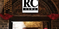 《文化杂志》中文版第110期出版 焦点介绍澳门文化遗产相关研究 - 文化局