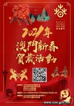 欢乐春节2021年澳门新春贺岁活动 线上展开精彩荟萃 - 文化局