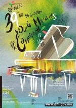 第三十九届澳门青年音乐比赛3月接受报名 - 文化局