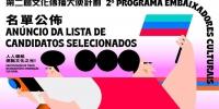 第二届文化传播大使计划 学员名单公布 - 文化局